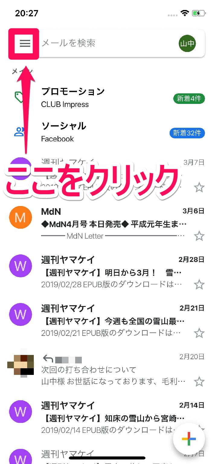 Gmail(ジーメール)アプリの画面