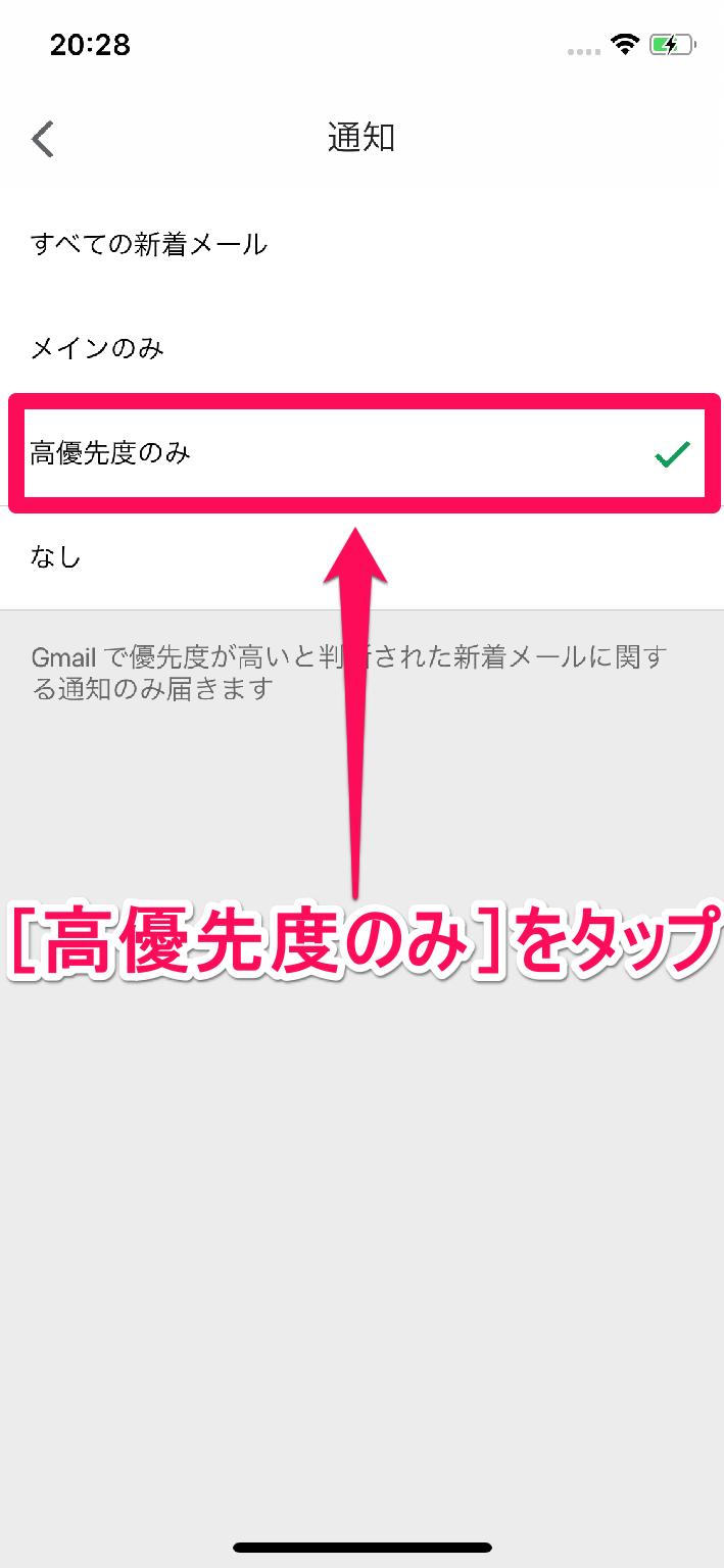 Gmail(ジーメール)アプリの[通知]画面