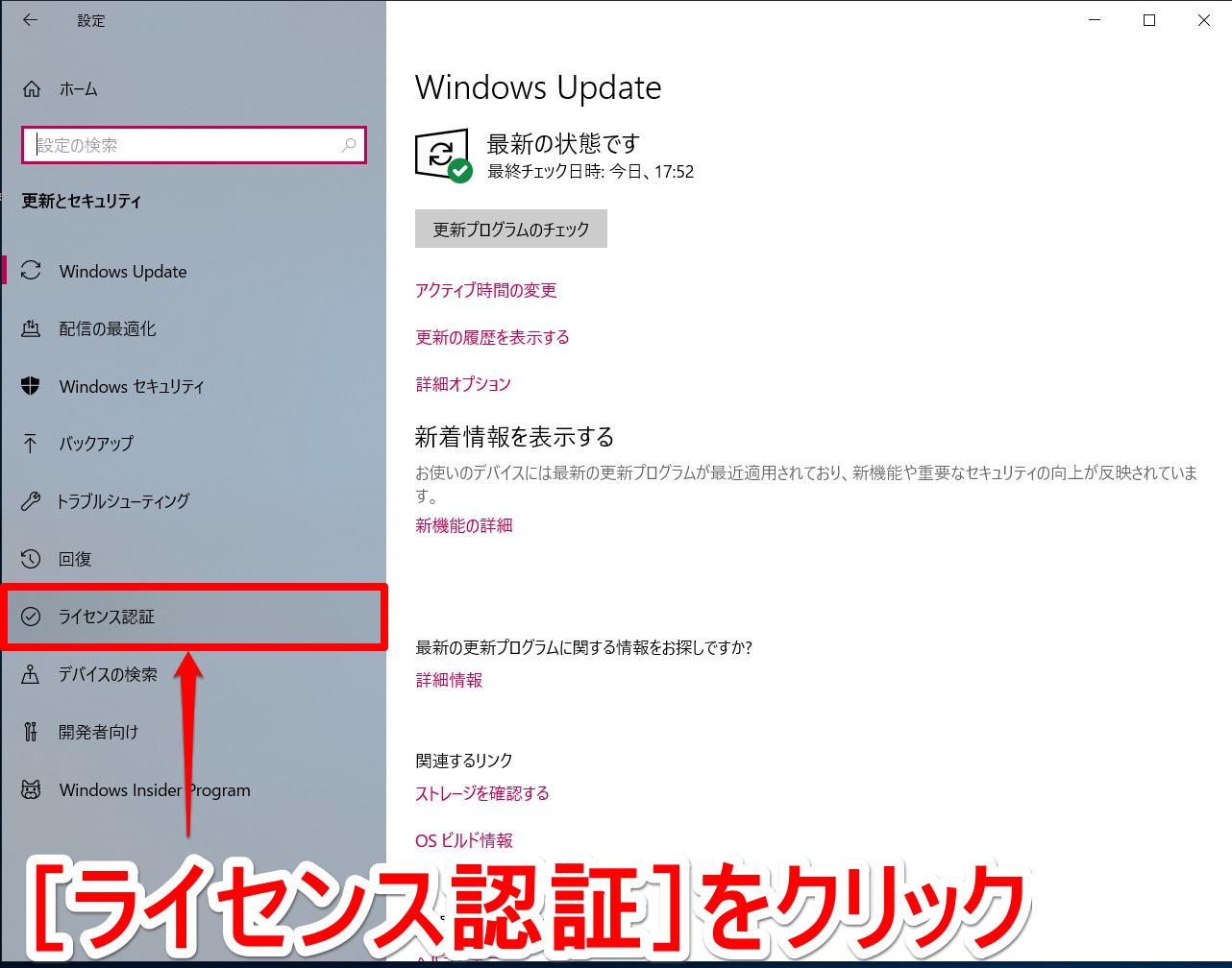 「Windows Update」画面(ウィンドウズアップデート画面)