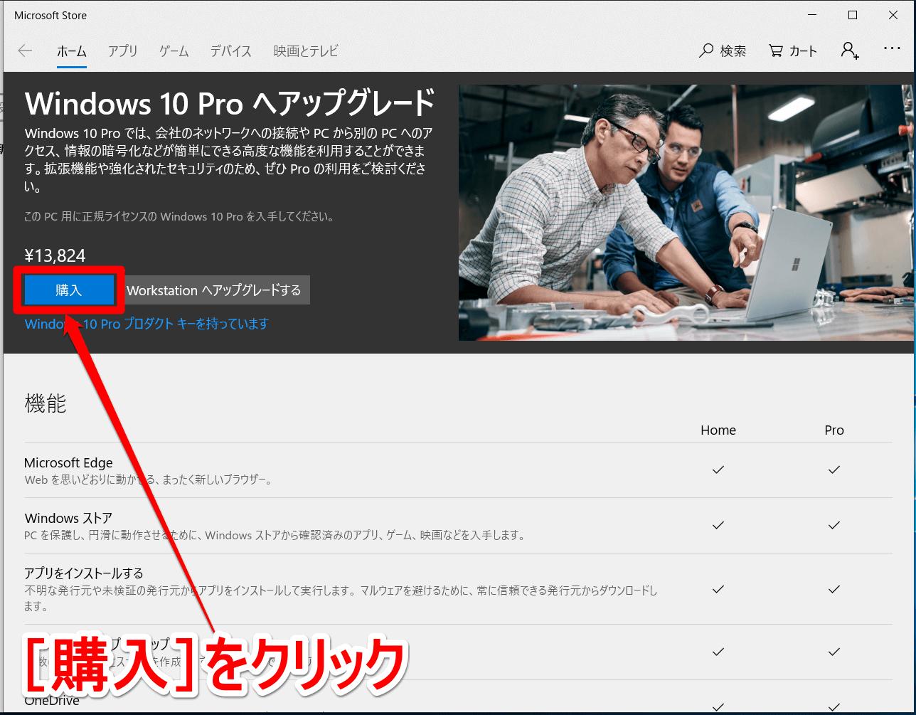 「Microsoft Store」の「Windows 10 Proへアップグレード」画面
