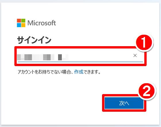 Microsoftアカウントへのサインイン画面(マイクロソフトアカウントへのサインイン画面)