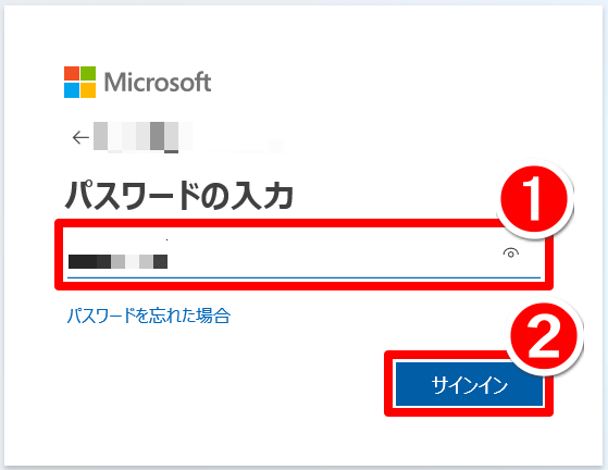 Microsoftアカウントへのサインイン画面(パスワードの入力画面)