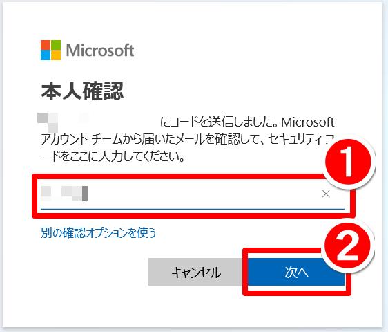 Microsoftアカウントの「本人確認」画面