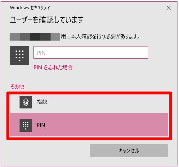 Microsoftアカウントのユーザー確認画面