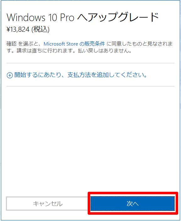 「Windows 10 Proへアップグレード」画面