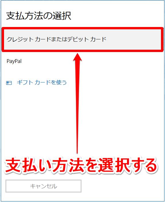 「支払方法の選択」画面