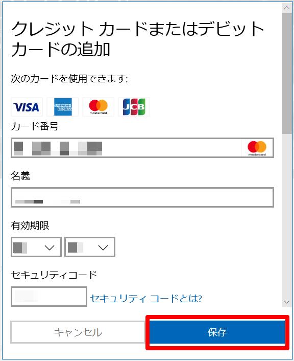 「クレジットカードまたはデビットカードの追加」画面