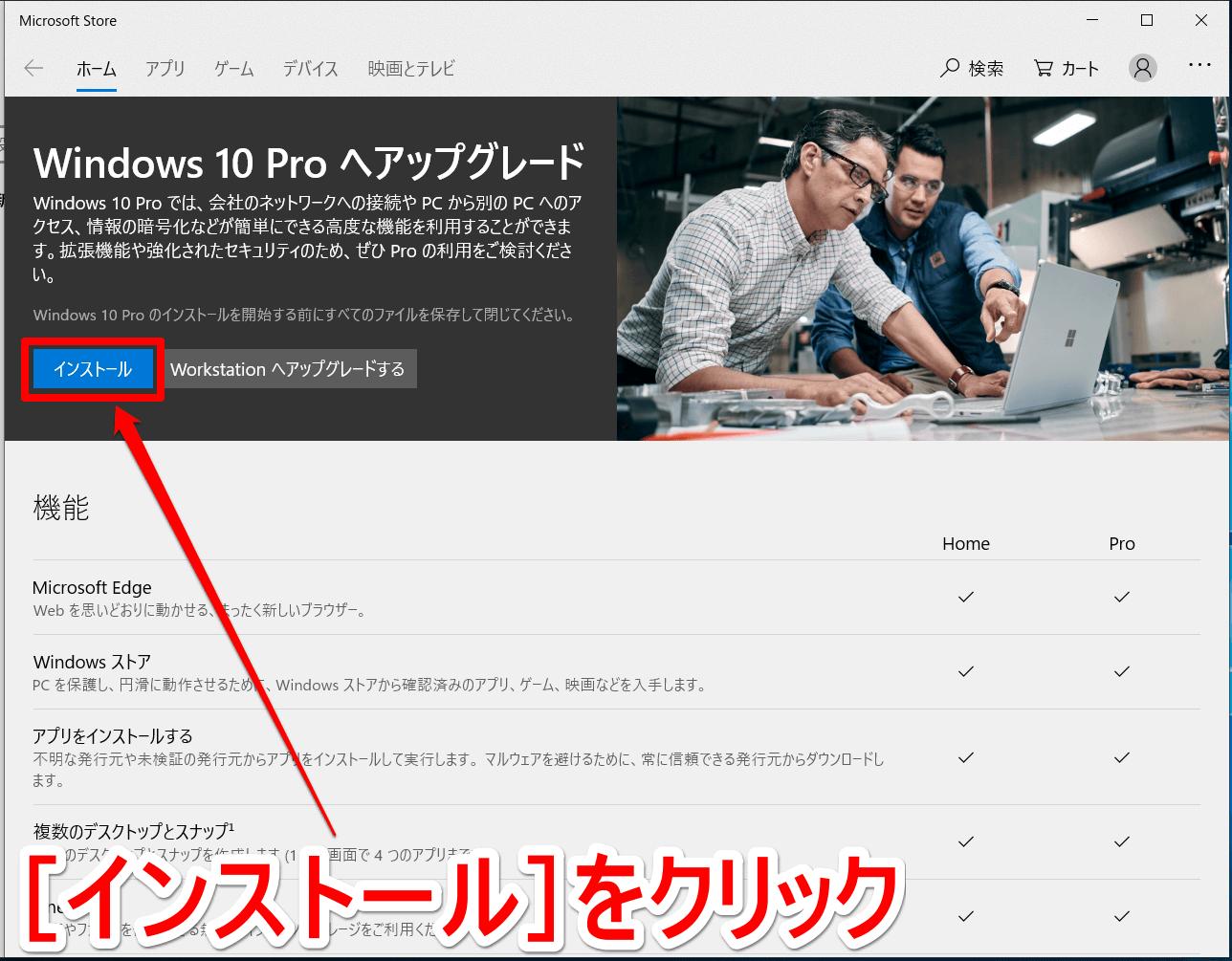 「Windows 10 Proへアップグレード」画面(インストール画面)
