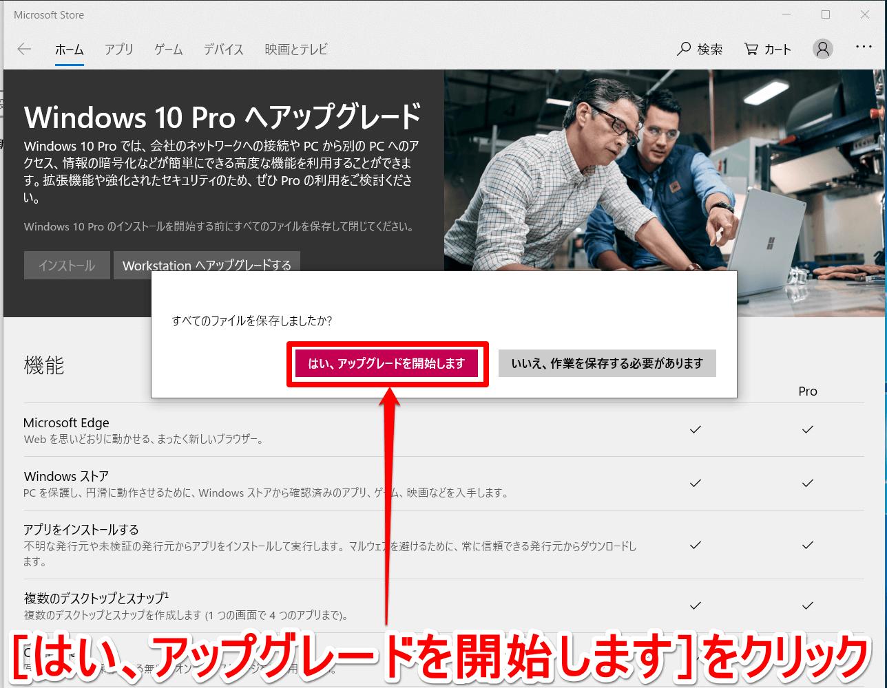「Windows 10 Proへアップグレード」画面(アップグレード確認画面)