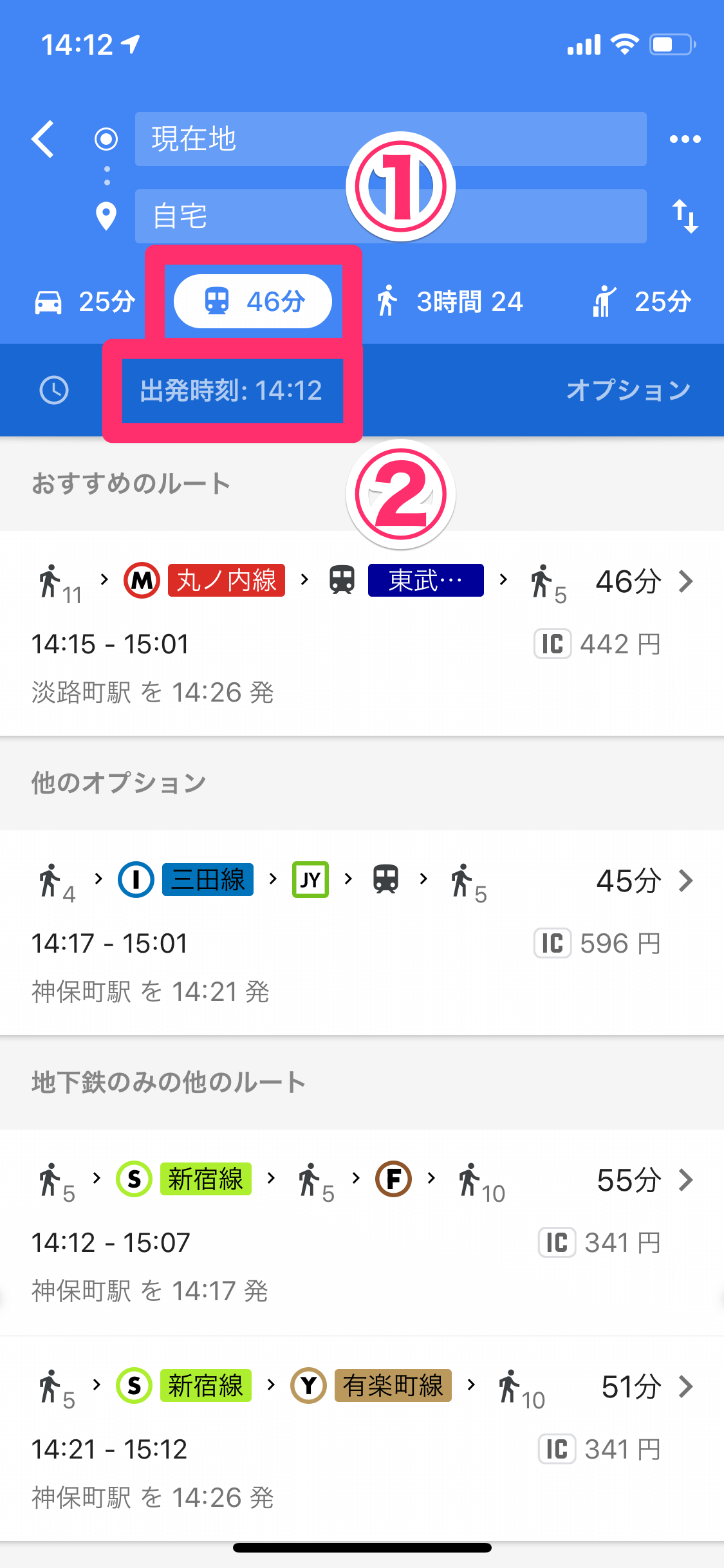 終電をGoogleマップで調べる方法。いちばん遅い時間や複数ルートを一発検索できて便利!