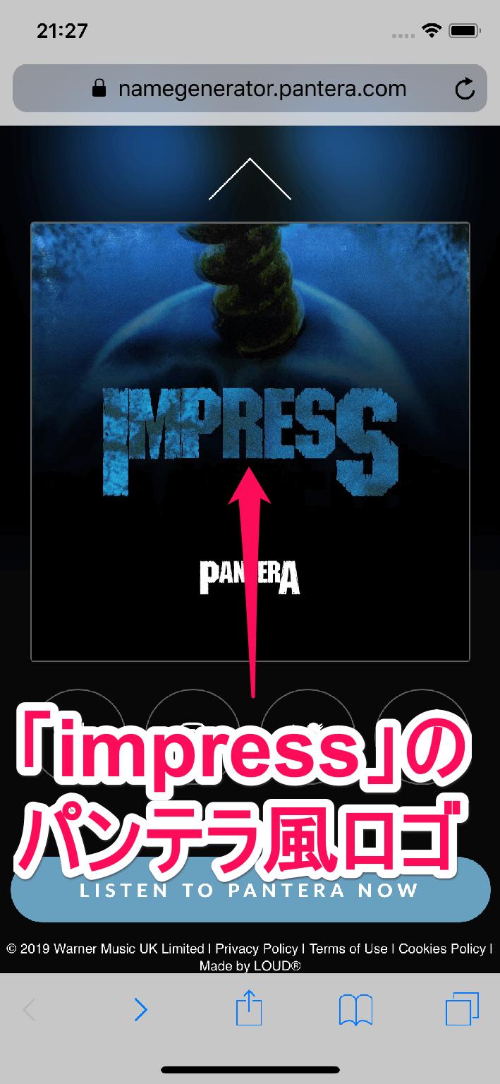 「GENERATE YOUR OWN PANTERA LOGO」でインプレスのロゴを作った画面
