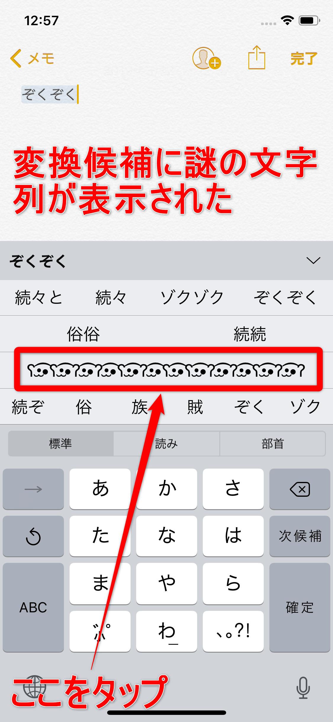 iPhone(アイフォーン)のメモアプリで「ぞくぞく」と入力して変換候補を開いた画面