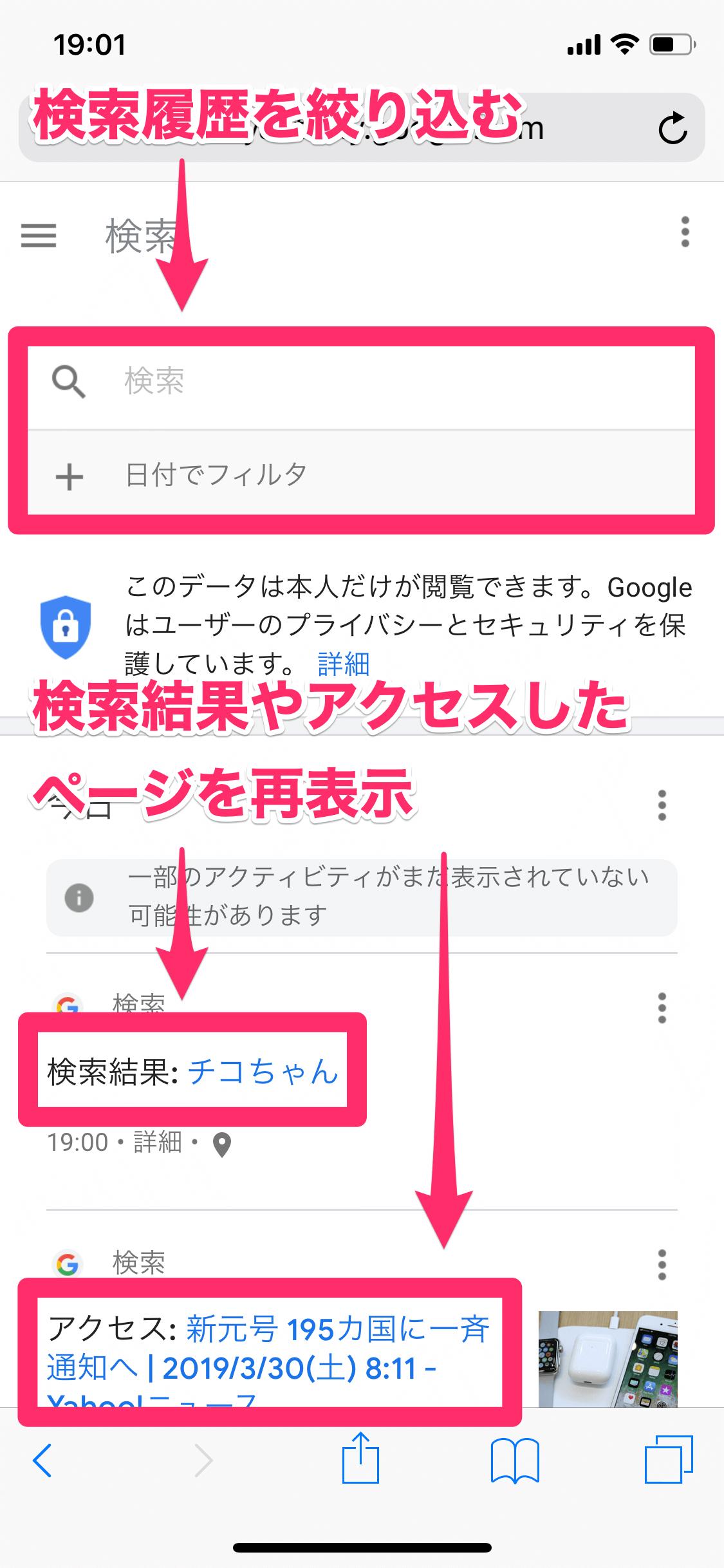 Googleの検索履歴を表示・削除する方法。スマホだけでキーワードの確認や一括消去もできる
