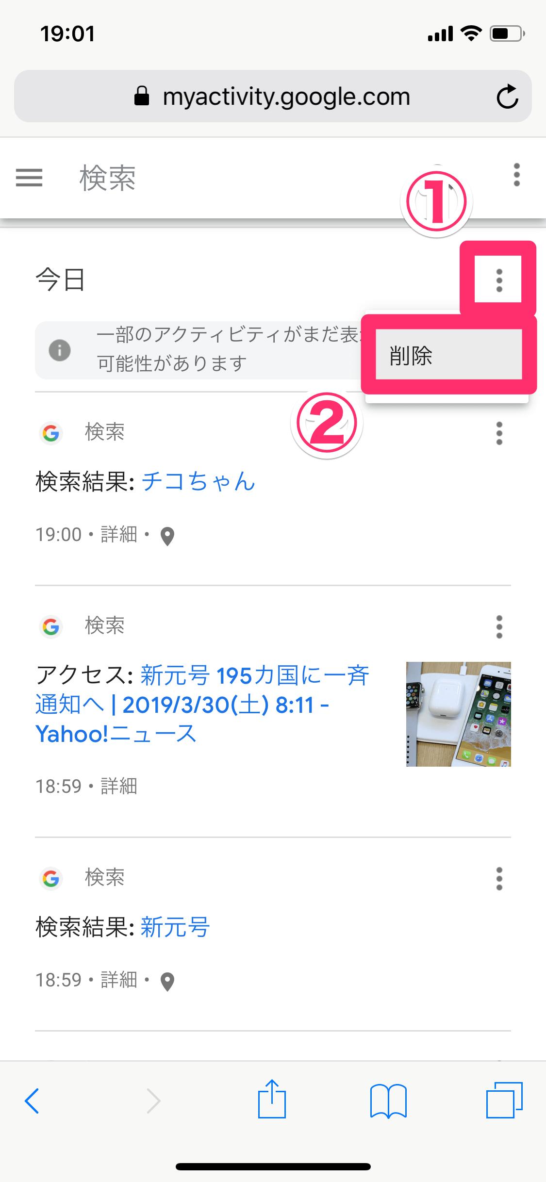 Googleの検索履歴を表示・削除する方法。スマホだけでキーワード