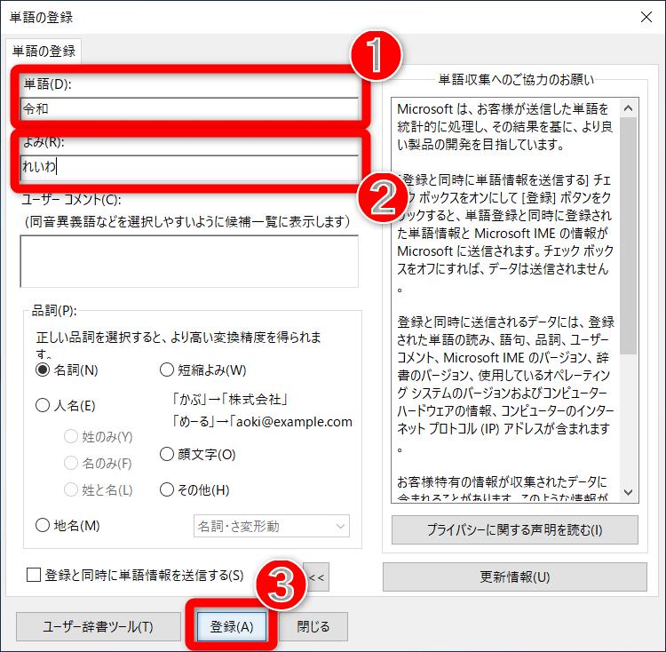「単語の登録」画面に「令和」を登録している状態の画面