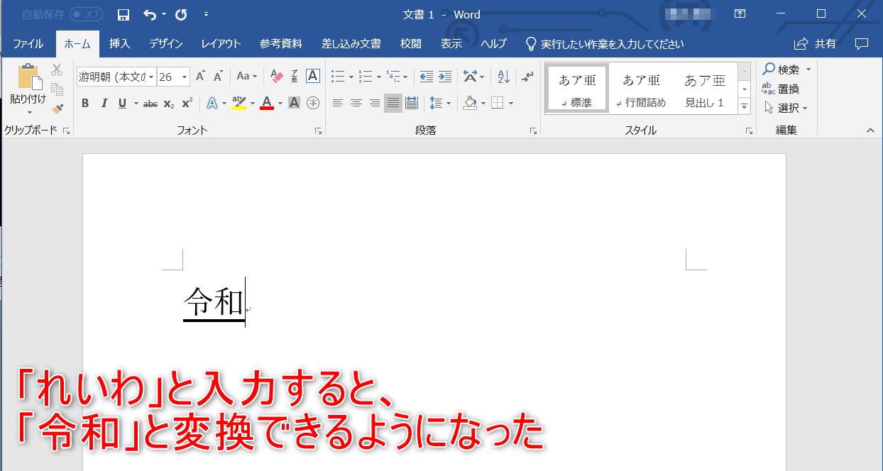 Word(ワード)で「れいわ」と入力して「令和」と変換された画面