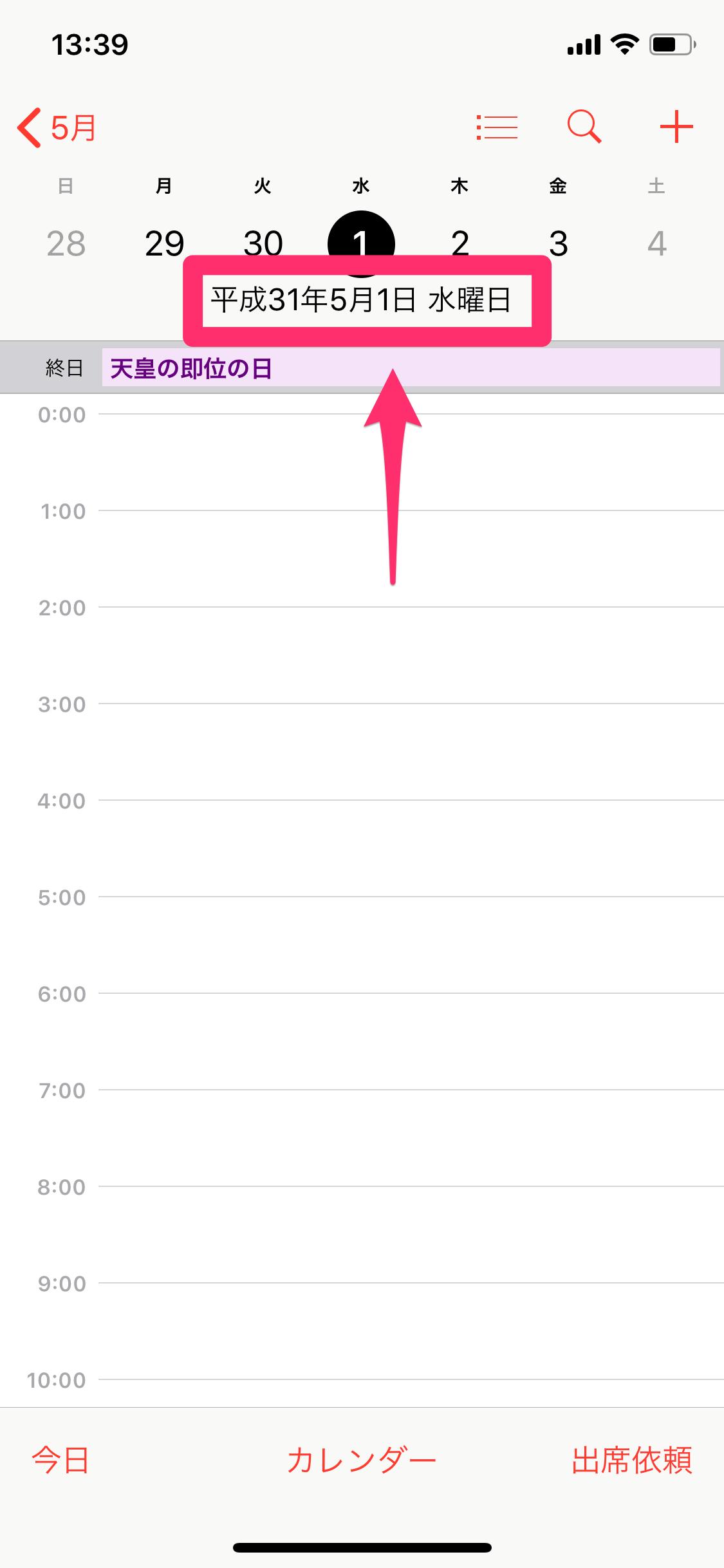 iPhoneを「令和」対応! 一発変換&和暦表示にして新元号の施行に備えよう
