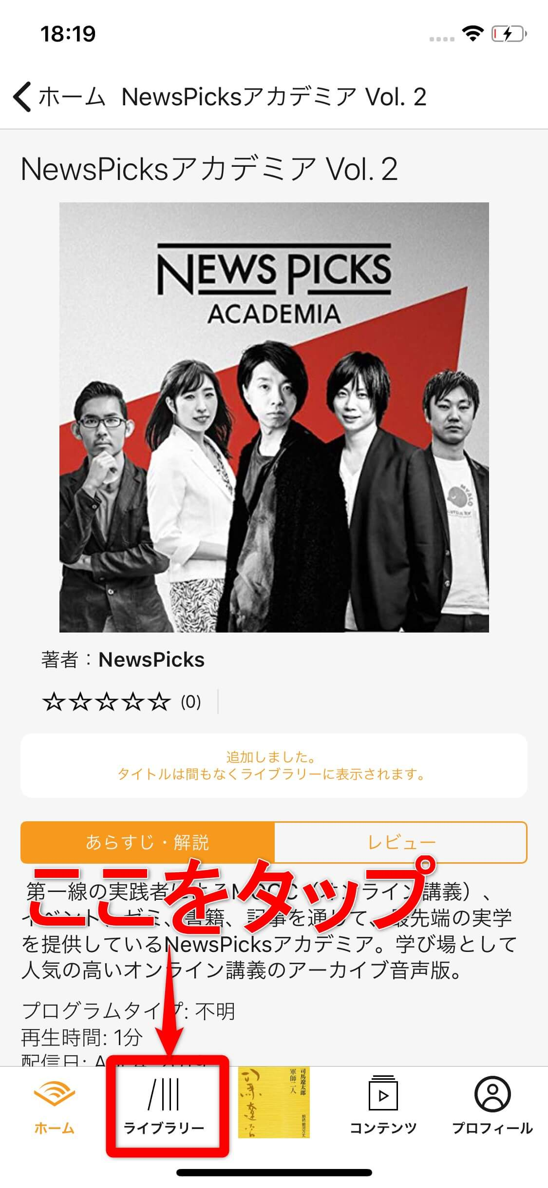 Audible(オーディブル)アプリでライブラリーを表示する画面