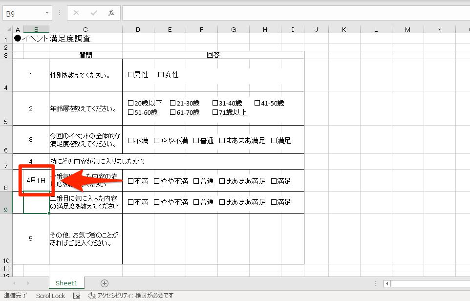 できない 移動 excel セル Excelで「セル」が選択できない時の3つの対処法!【画像解説】