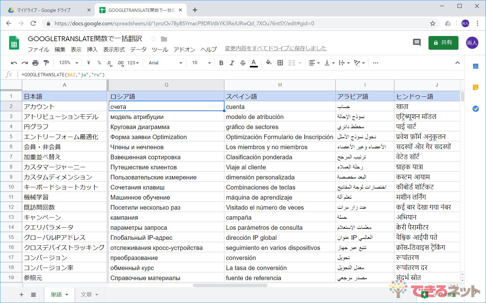 関数で翻訳!? GOOGLETRANSLATE関数を使えば日本語のテキストをまとめて英語にできる