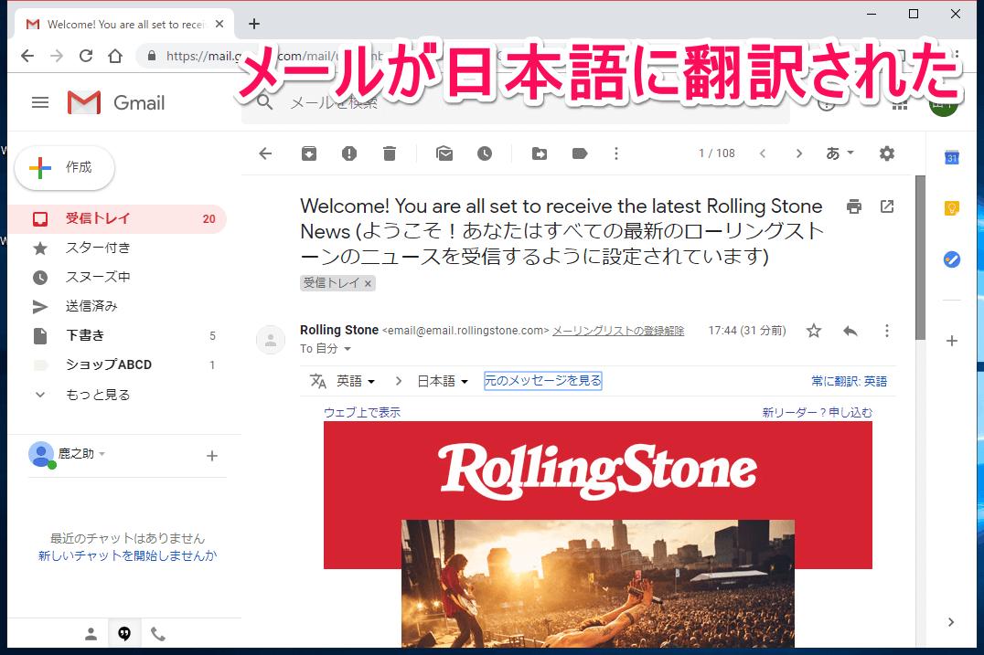 Gmail(ジーメール)で英語のメールを日本語に翻訳した画面