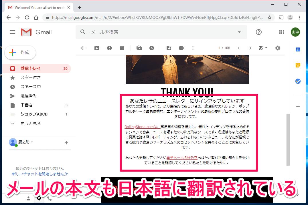 Gmail(ジーメール)のメールの本文が日本語に翻訳されている画面