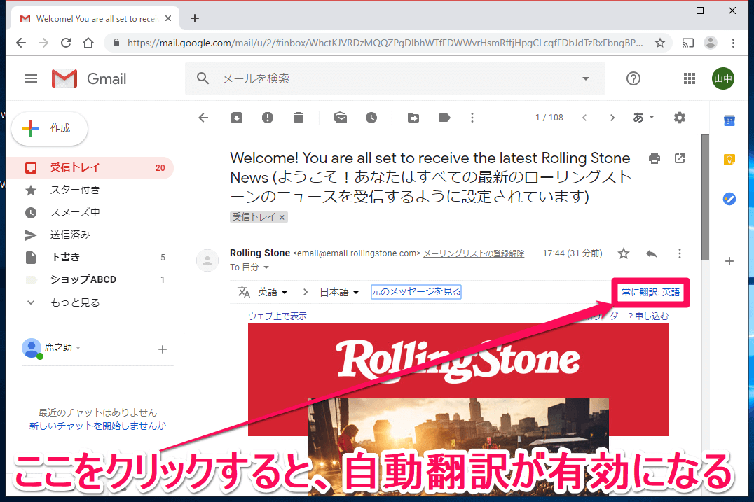 Gmail(ジーメール)のメールを自動翻訳にせていする画面