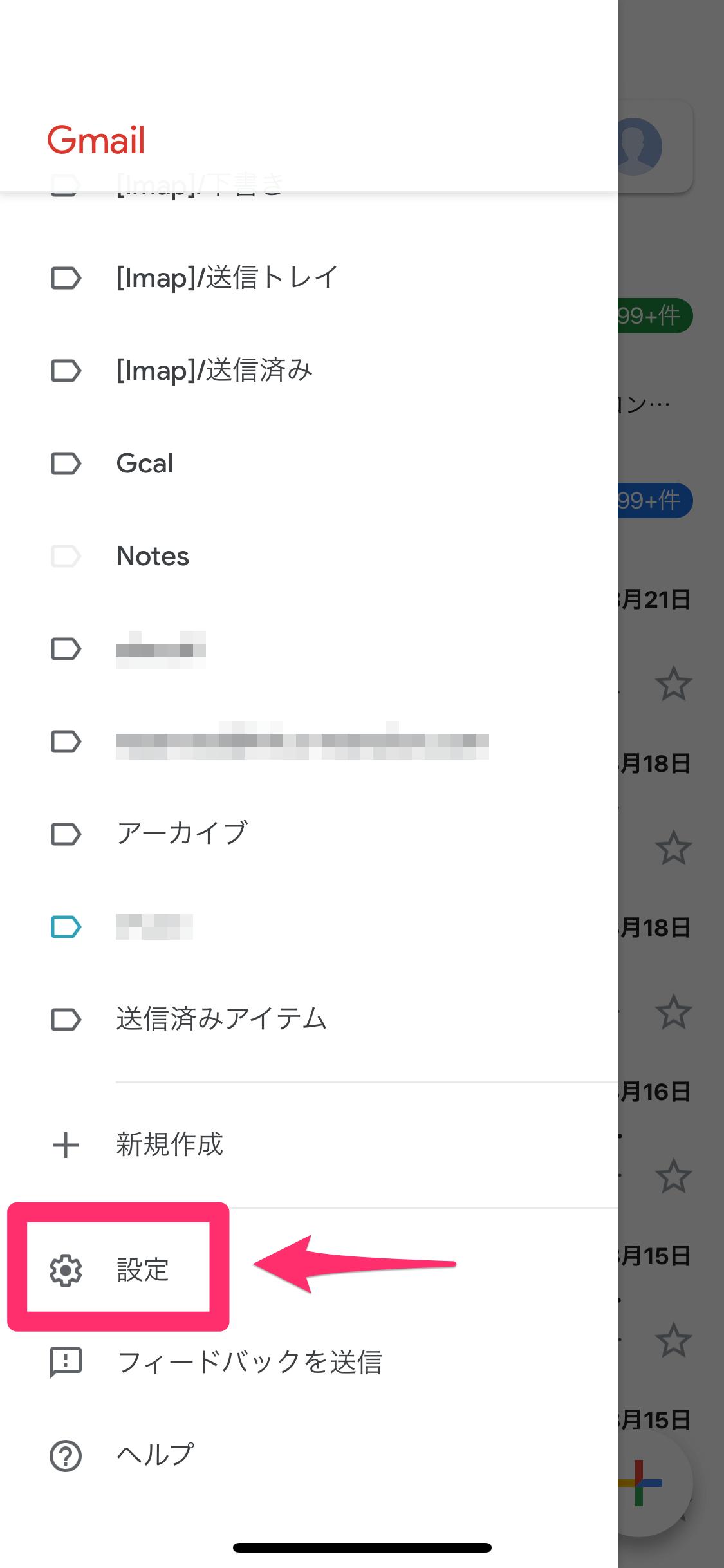 Gmailアプリのスワイプ操作をカスタマイズする方法。アーカイブ、既読/未読、削除がスイスイできる!