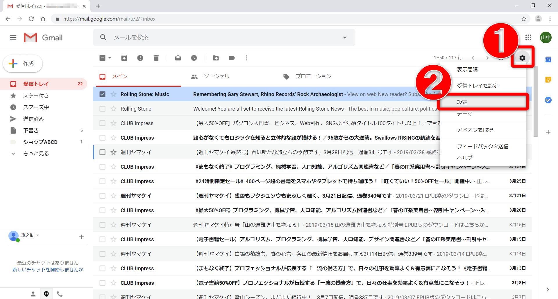 Gmail(ジーメール)の設定メニューの画面