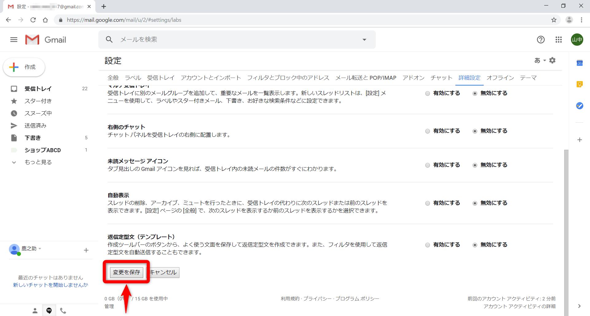 Gmail(ジーメール)の設定画面で変更内容をご存する画面