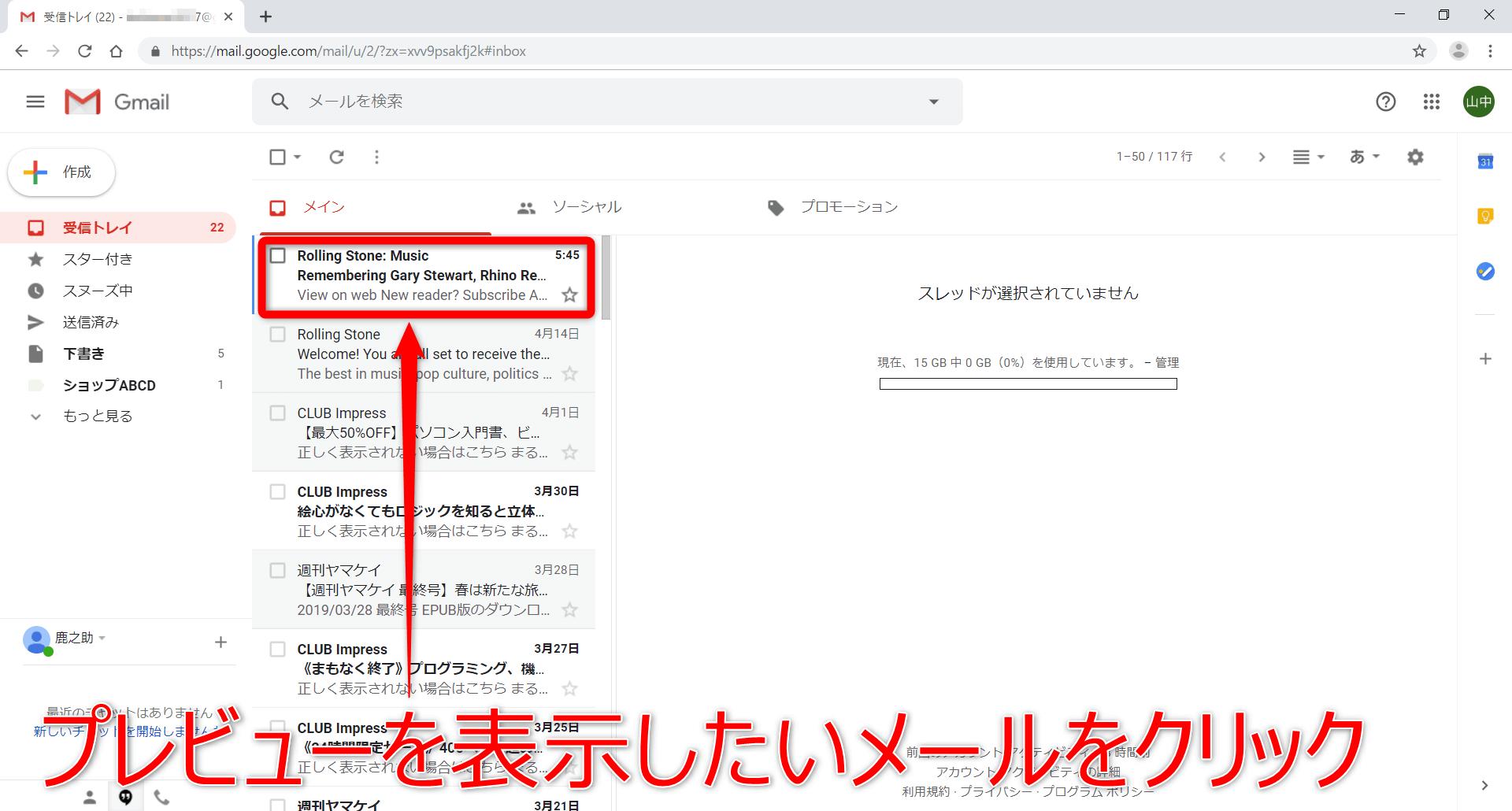 Gmail(ジーメール)のメイン画面にプレビューパネル(垂直分割)が表示された画面