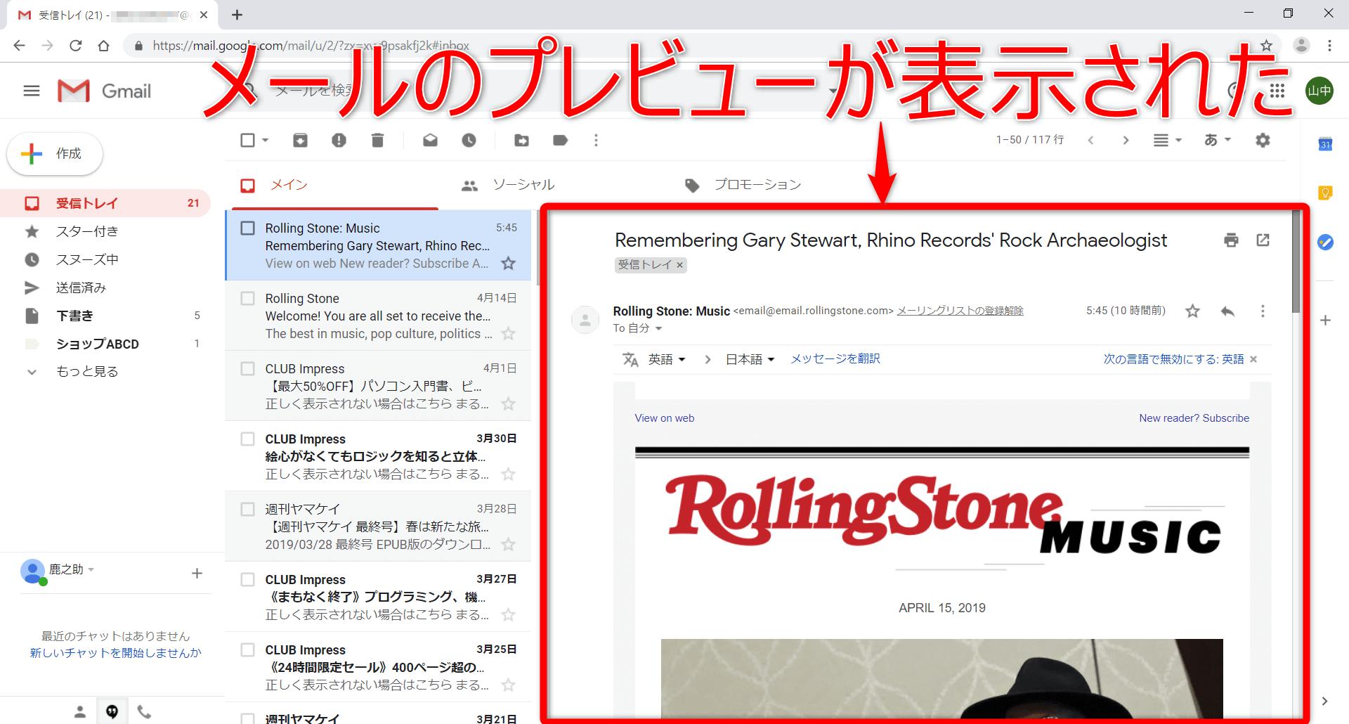 Gmail(ジーメール)のメイン画面にプレビューパネル(垂直分割)にメールのプレビューが表示された画面