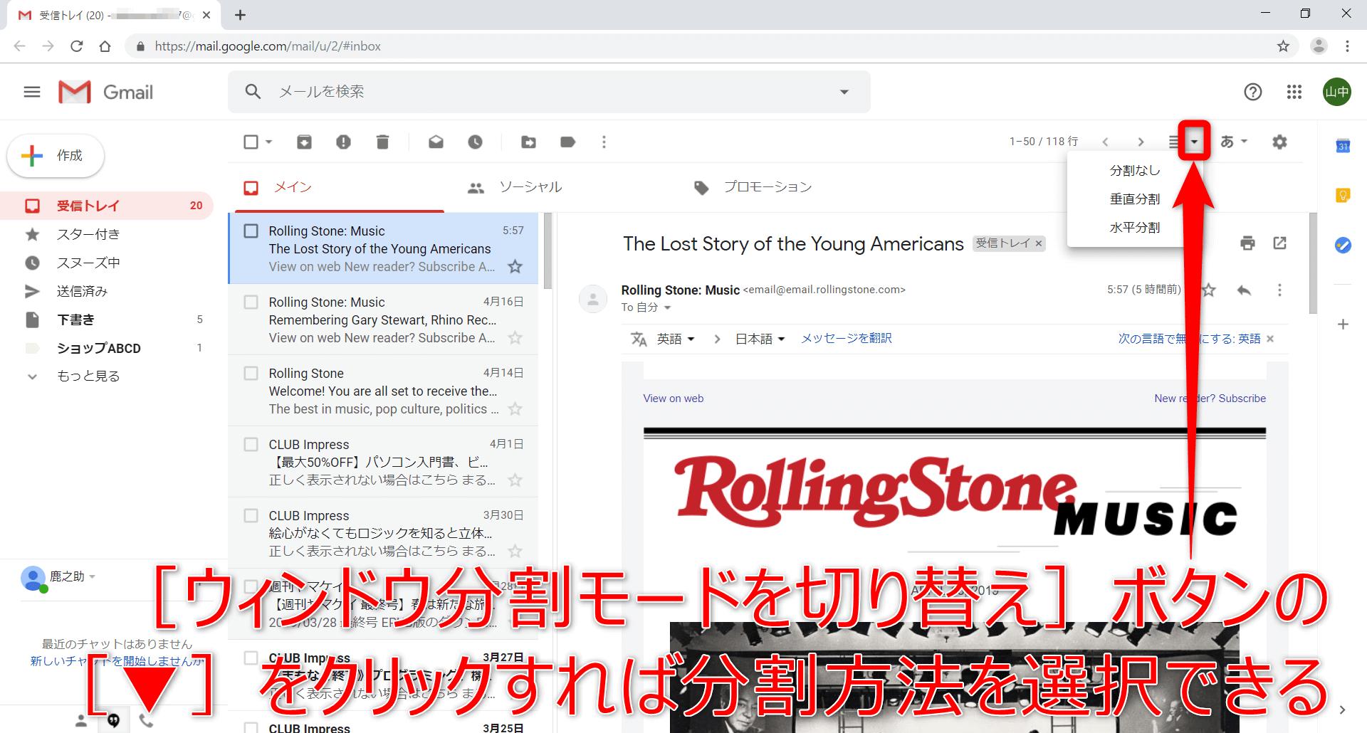 Gmail(ジーメール)の[ウィンドウ分割モードを切り替え]ボタンの[▼]をクリックする画面