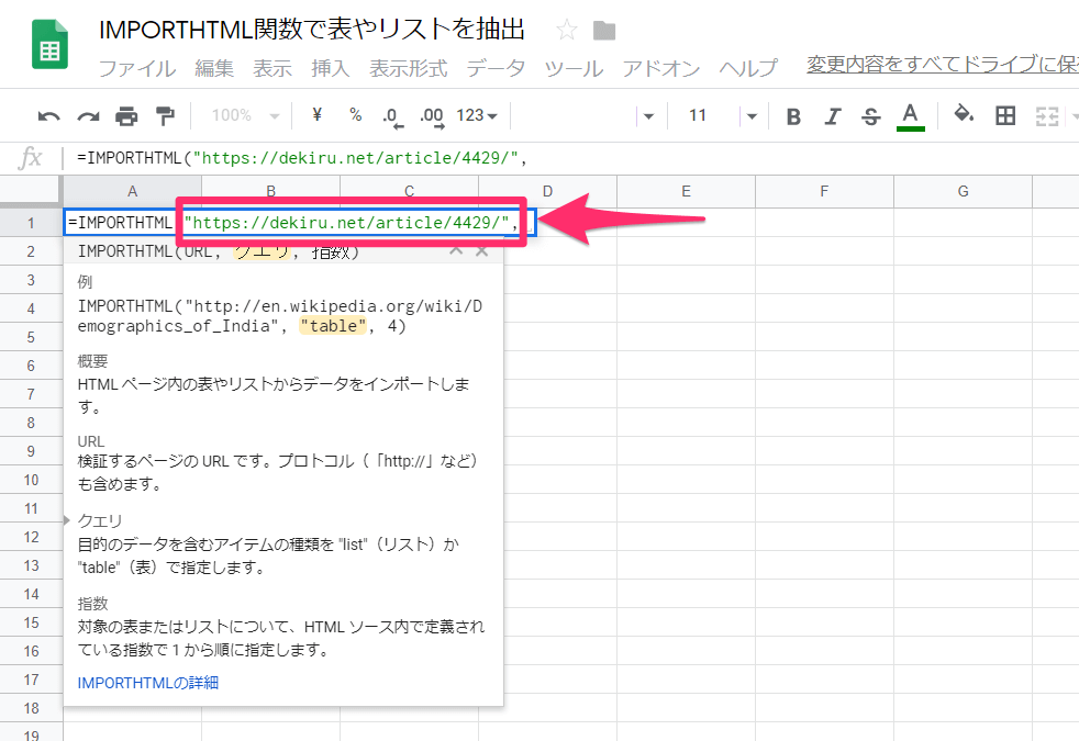 Webページの表やリストを自動抽出。IMPORTHTML関数でサイトの更新や資料への引用がラクになる