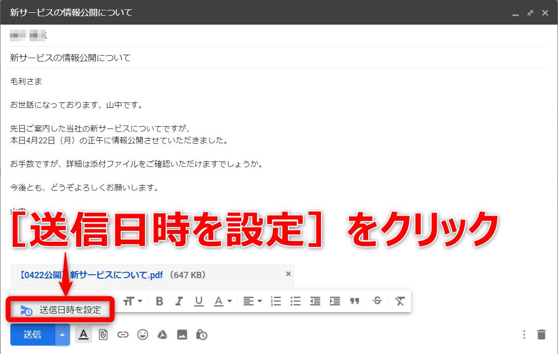 Gmail(ジーメール)の[送信]ボタン→[送信日時を指定]をクリックする画面