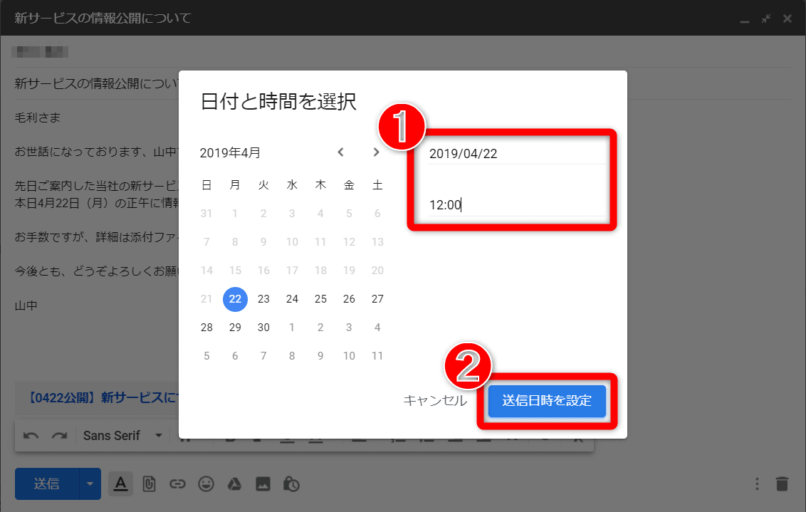 Gmail(ジーメール)の[日時と時間を選択]画面
