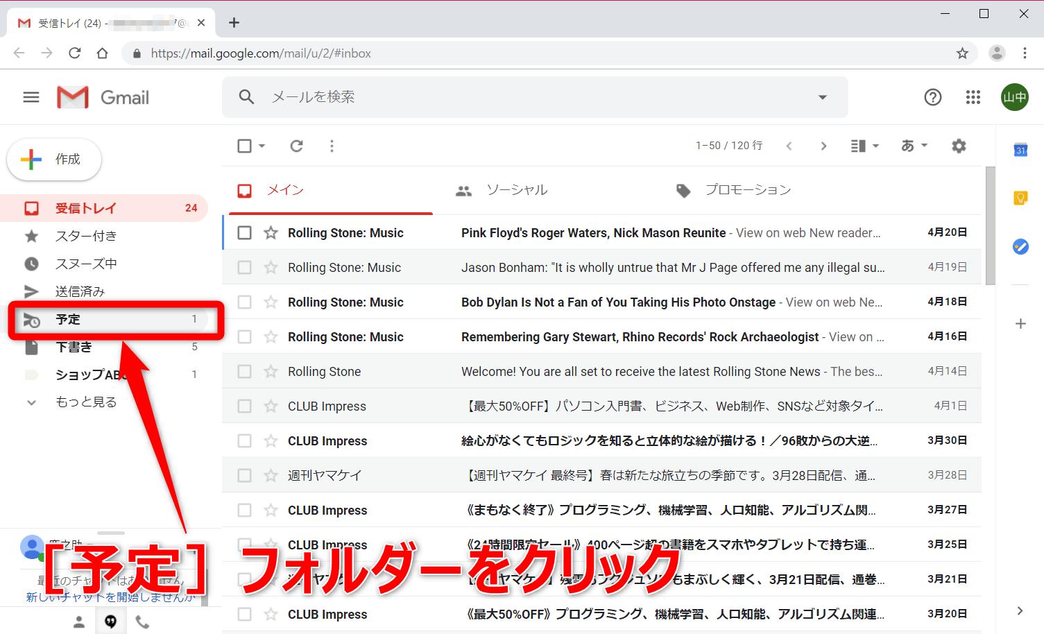 Gmail(ジーメール)のメイン画面に[予定]フォルダーが作成された画面