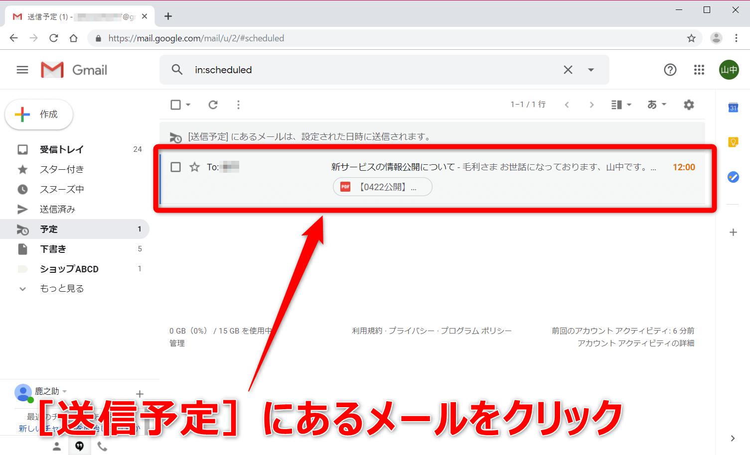 Gmail(ジーメール)の[予定]フォルダーを表示した画面