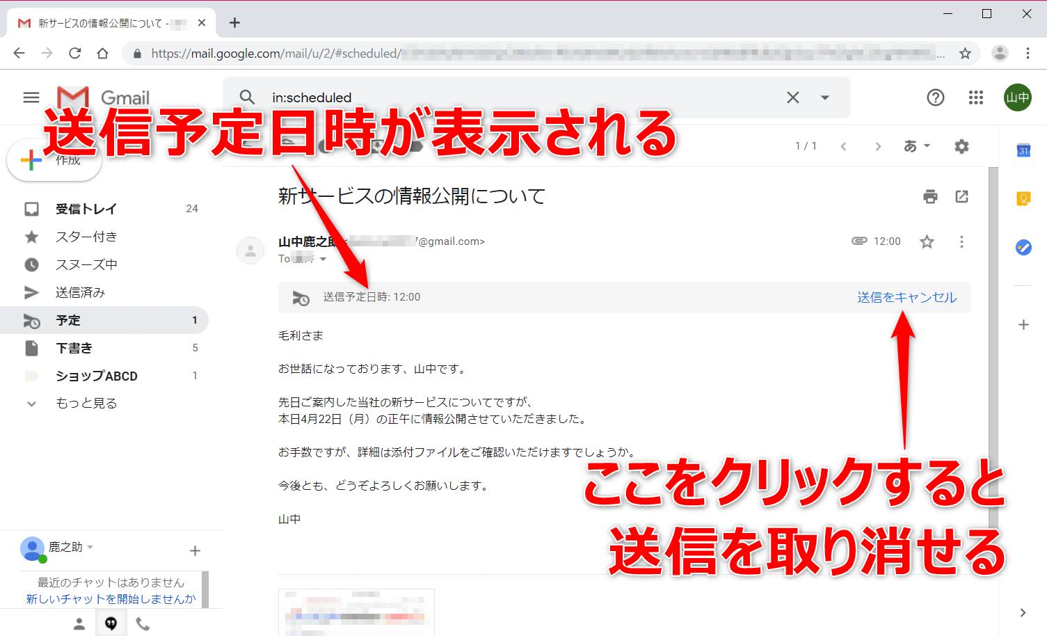 Gmail(ジーメール)の[予定]フォルダーにあるメールの内容を表示した画面