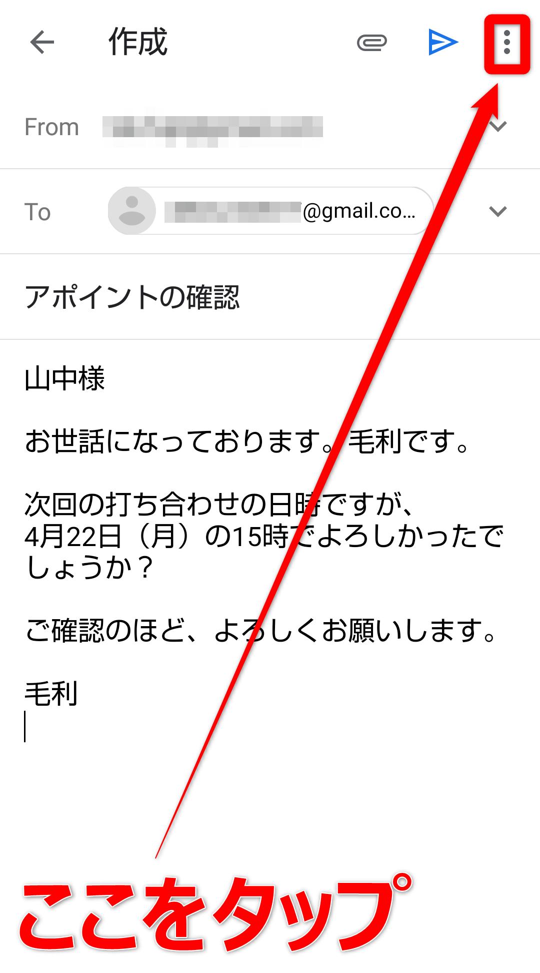 Android(アンドロイド)スマートフォン版Gmail(ジーメール)アプリのメール作成画面