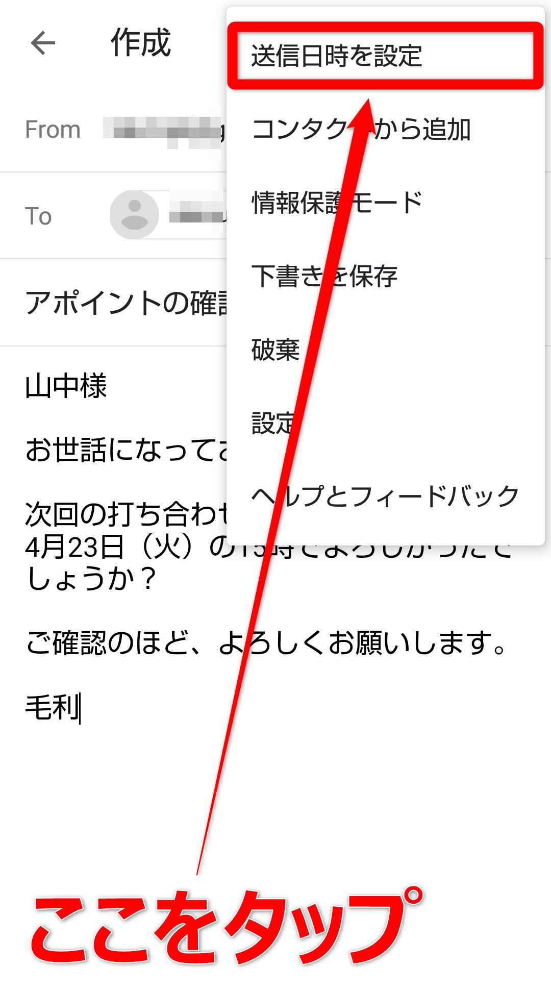Android(アンドロイド)スマートフォン版Gmail(ジーメール)アプリのメール作成画面でオプションアイコンをタックして[送信日時を指定]をタップする画面
