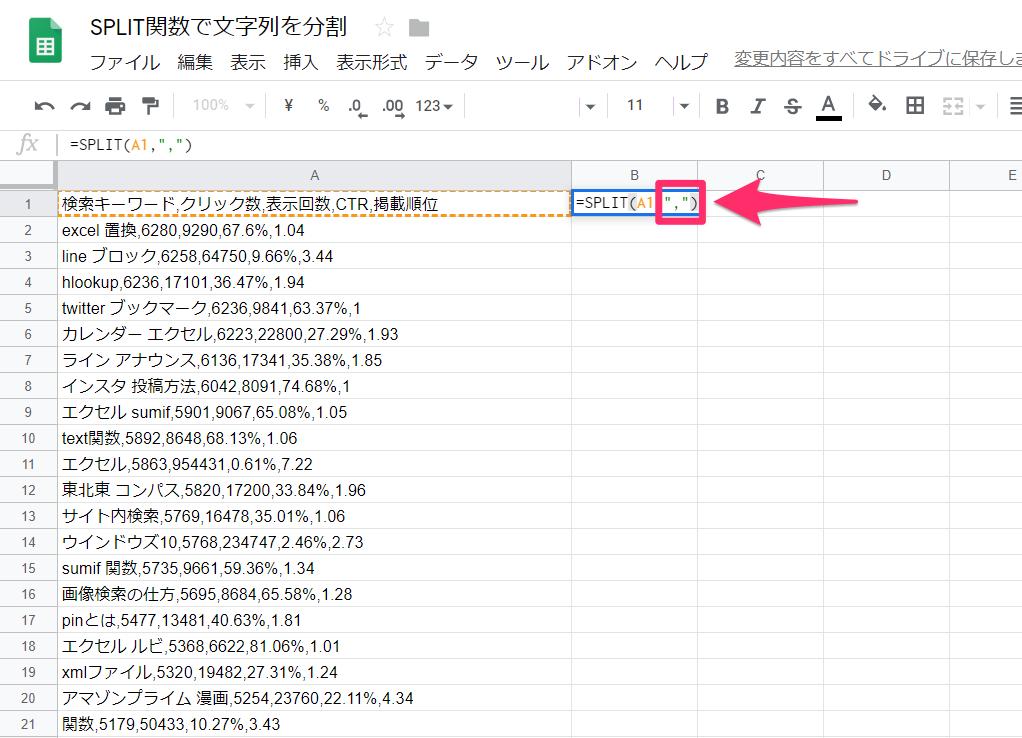 SPLIT関数で文字列を分割。データを「,」や「/」で区切って個別のセルに格納できる