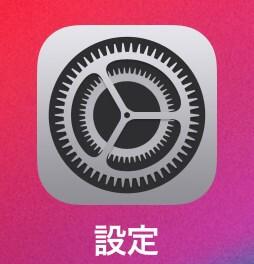 iPhone(アイフォーン)の[設定]アプリのアイコン