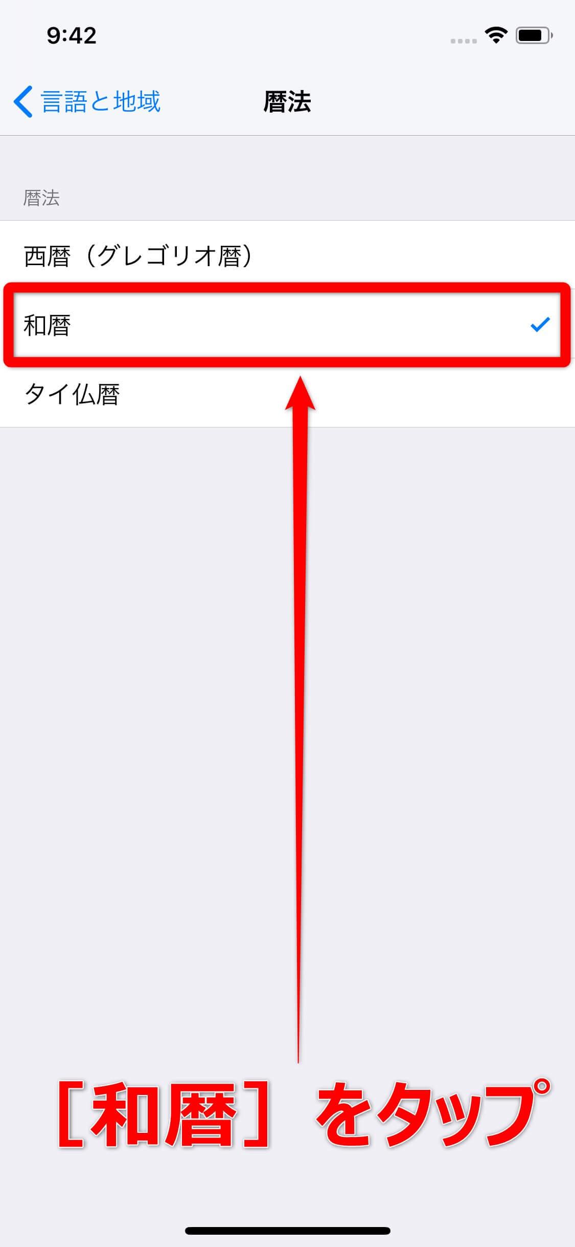 iPhone(アイフォーン)の設定アプリの「暦法」画面