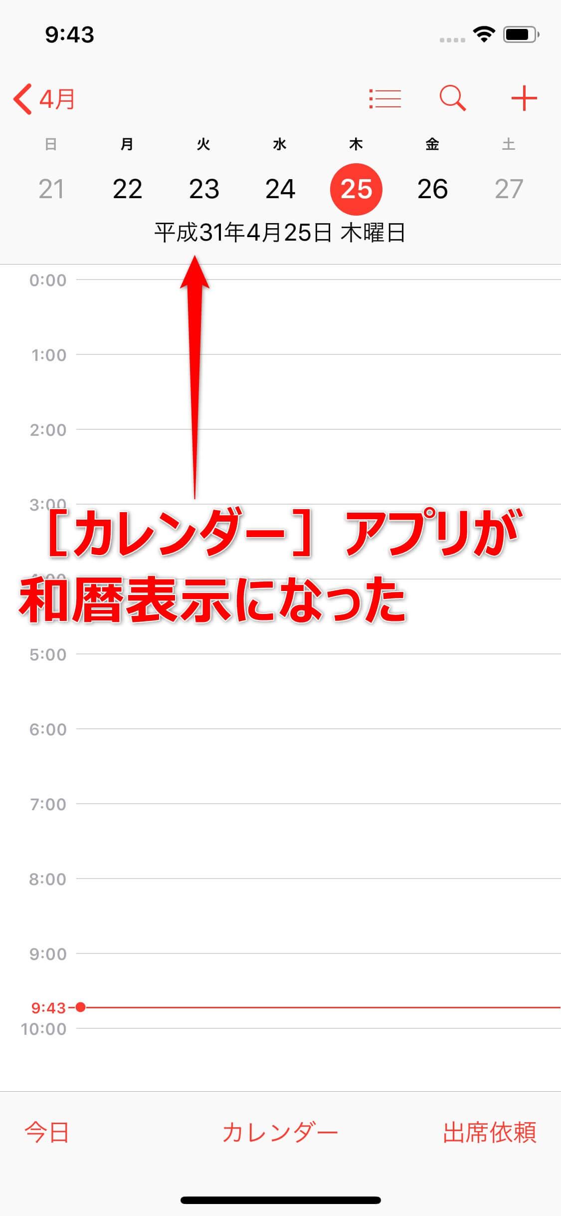 iPhone(アイフォーン)のカレンダーアプリが和暦表示になった画面