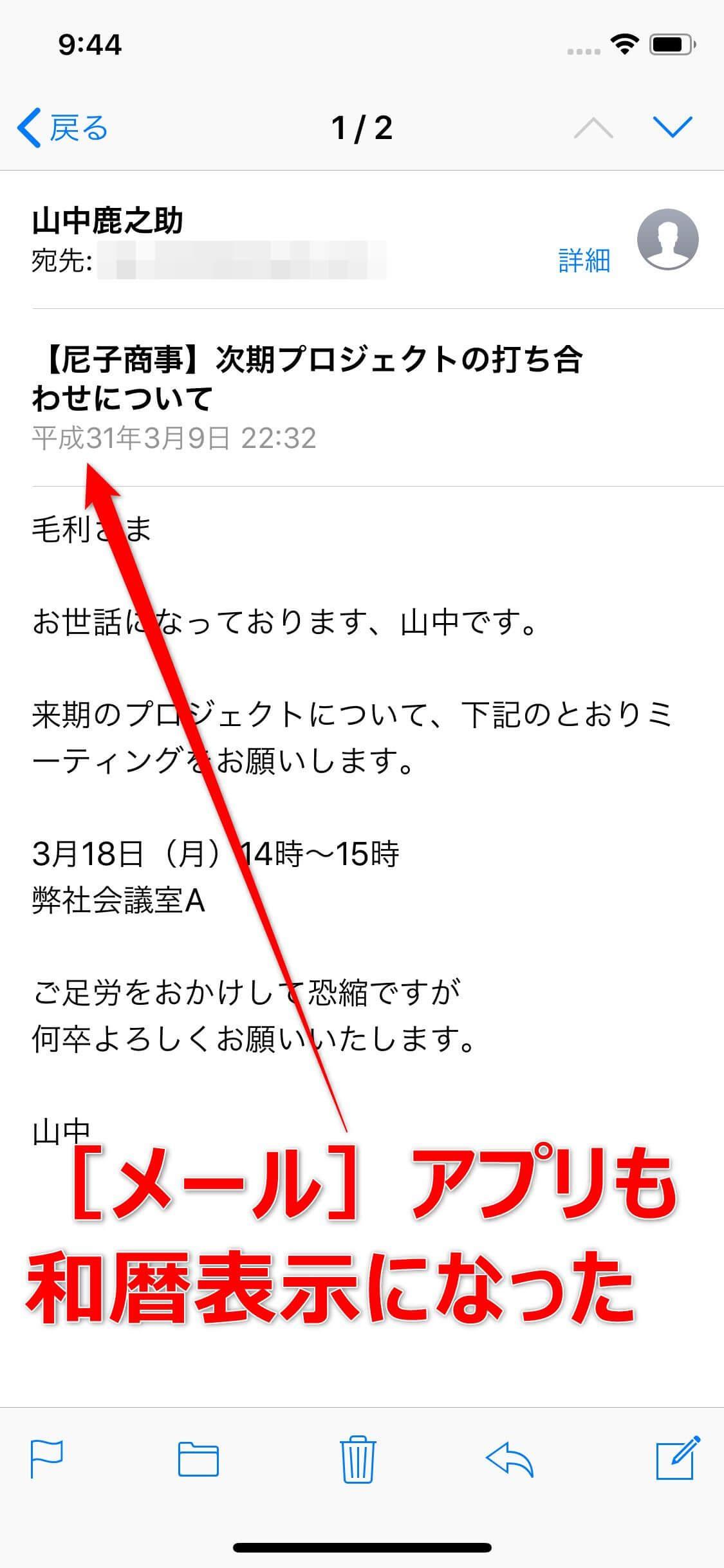 iPhone(アイフォーン)のメールアプリが和暦表示になった画面
