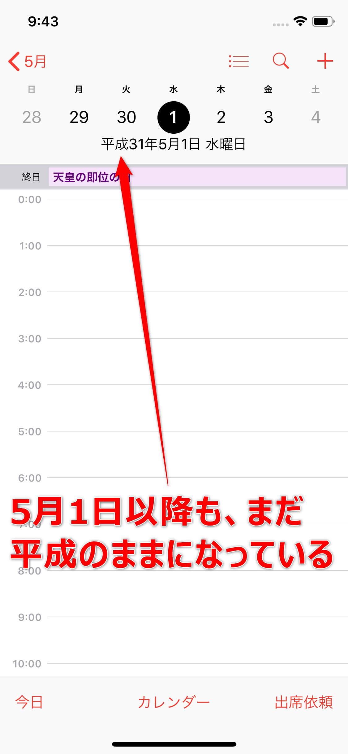 iPhoneのカレンダーアプリが令和に未対応の画面