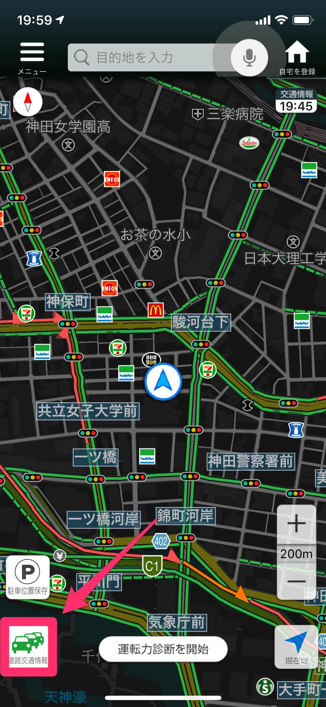 【2019年GW】スマホアプリで渋滞を回避! リアルタイム交通情報と日時指定のルート検索を使う