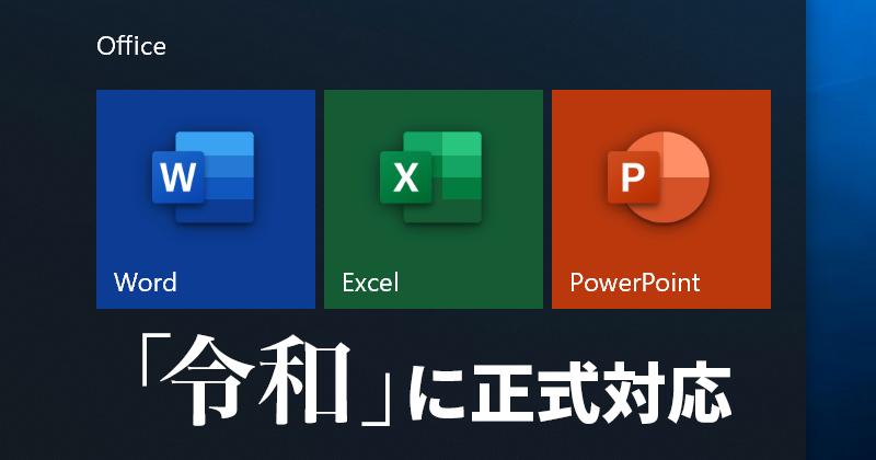 マイクロソフト エクセル