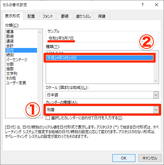 Officeが「令和」に対応! Word・Excel・PowerPointで新元号の日付を入力する方法